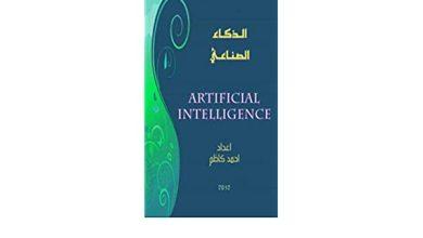 """صورة بحث حول """"الذكاء الاصطناعي"""""""