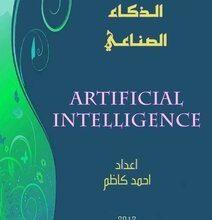 صورة 📘 بحث جامعي عن الذكاء الصناعي artificial intelligence