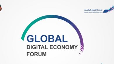 """صورة وحدة التحول الرقمي تعلن عن """"منتدى الاقتصاد الرقمي العالمي"""