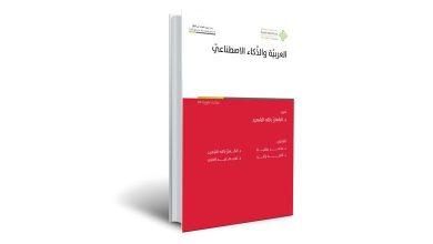 """صورة كتاب """"العربية والذكاء الاصطناعي"""""""