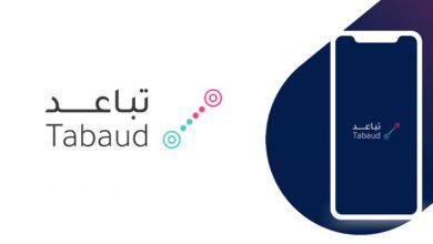 صورة الهيئة السعودية للبيانات والذكاء الاصطناعي سدايا تطلق تطبيق تباعد