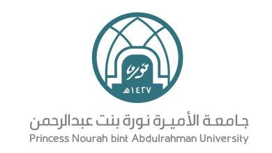 صورة جامعة الأميرة نورة تنظم دورة افتراضية للذكاء الاصطناعي