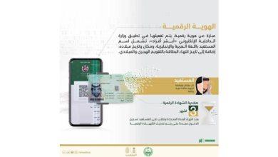 """صورة إطلاق نسخة إلكترونية من الهوية الوطنية في تطبيق """"أبشر أفراد"""""""