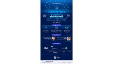 """صورة """"هيئة الاتصالات"""" تعقد ورشة دولية حول إنترنت الأشياء"""