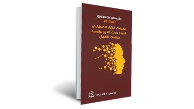 """صورة كتاب """"تطبيقات الذكاء الاصطناعي كتوجه حديث لتعزيز تنافسية منظمات الأعمال"""""""