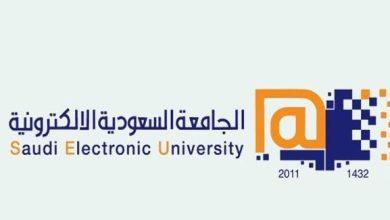 صورة الجامعة السعودية الإلكترونية تعلن عن دورات تقنية مجانية
