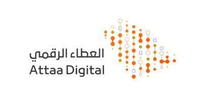 صورة مبادرة العطاء الرقمي تعلن عن طرح 12 دورة مجانية للرجال والنساء