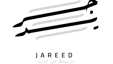 """صورة """"جريد"""": الذكاء الاصطناعي في نشرتنا البريدية """"كذبة أبريل"""""""