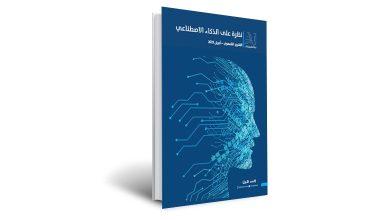 """صورة """"AI بالعربي"""" يُصدر باكورة إصداراته الشهرية"""