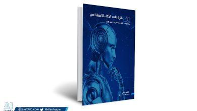 """صورة """"Al بالعربي"""" يُصدر العدد الثاني من الإصدار الشهري """"نظرة على الذكاء الاصطناعي"""""""
