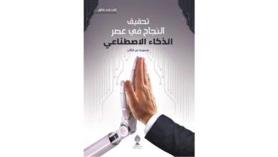 صورة كتاب تحقيق النجاح في عصر الذكاء الاصطناعي