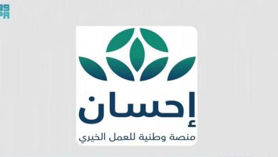 صورة سدايا: منصة إحسان تكسر حاجز الـ800 مليون ريال