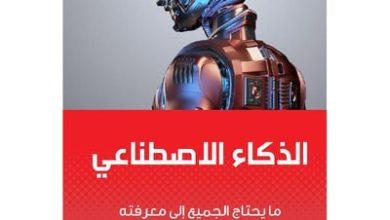 """صورة كتاب """"الذكاء الاصطناعي ما يحتاج الجميع إلى معرفته"""""""