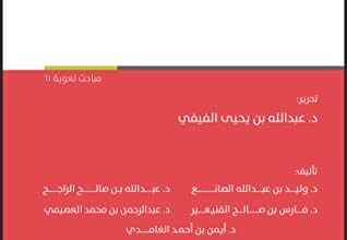 """صورة كتاب """"خوارزميات الذكاء الاصطناعي في تحليل النص العربي"""""""