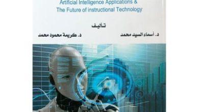 """صورة كتاب """"تطبيقات الذكاء الاصطناعي ومستقبل تكنلوجيا التعليم"""""""