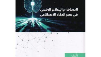 """صورة كتاب """"الصحافة والاعلام الرقمي في عصر الذكاء الاصطناعي"""""""