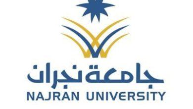 """صورة جامعة نجران تنفذ أولى دوراتها المجتمعية بعنوان """"مقدمة في الذكاء الاصطناعي"""""""