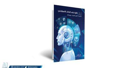 """صورة """"AI بالعربي"""" يُصدر العدد الثالث من الإصدار الشهري"""