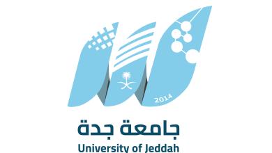 صورة جامعة جدة تطلق برنامج التحوّل الرقمي