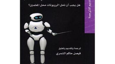 """صورة كتاب """"قيامة الذكاء الاصطناعي في التعليم"""""""