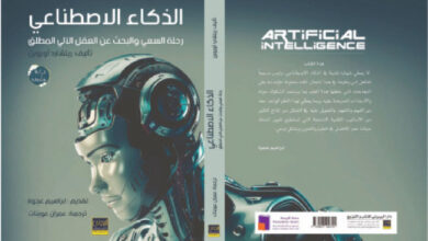"""صورة صدور كتاب """"الذكاء الاصطناعي.. رحلة البحث"""""""