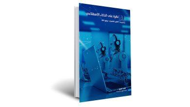 """صورة """"AI بالعربي"""" يُصدر العدد الرابع من الإصدار الشهري"""