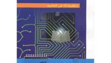 """صورة كتاب """"تكنولوجيا الذكاء الاصطناعي وتطبيقاته في التعليم"""""""