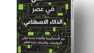 """صورة كتاب """"التنافس في عصر الذكاء الاصطناعي"""""""