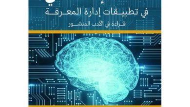 """صورة كتاب """"استخدام نماذج الذكاء الاصطناعي في تطبيقات إدارة المعرفة"""""""